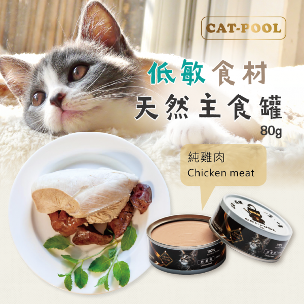 【貓侍Catpool】升級版低敏食材天然主食罐80g-純雞肉