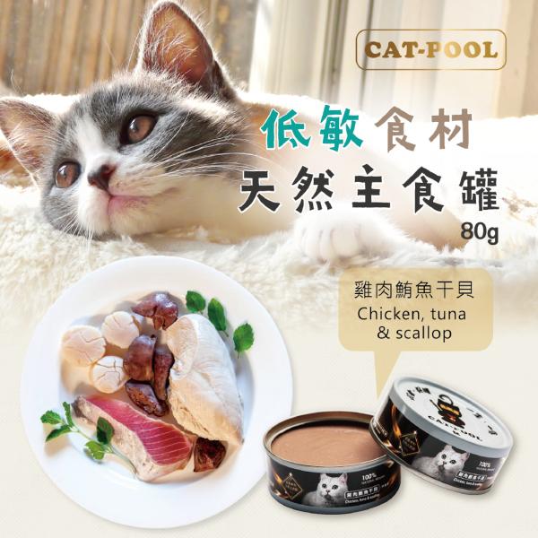 【貓侍Catpool】升級版低敏食材天然主食罐80g-雞肉+鮪魚+干貝