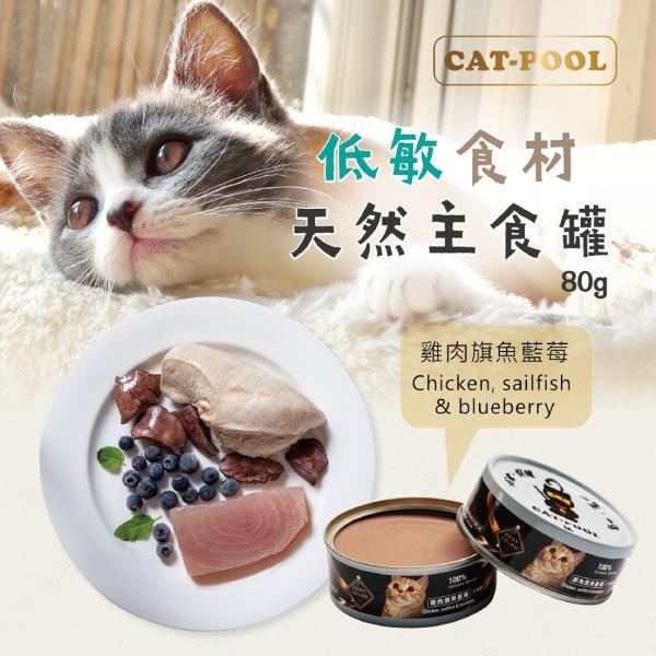 【貓侍Catpool】升級版低敏食材天然主食罐80g-雞肉+旗魚+藍莓